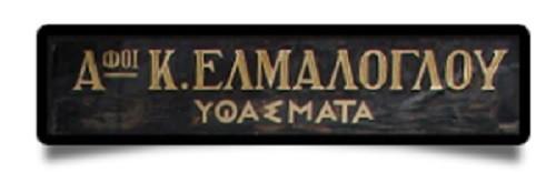 Υφάσματα  Αφοί Ελμαλόγλου από το 1947